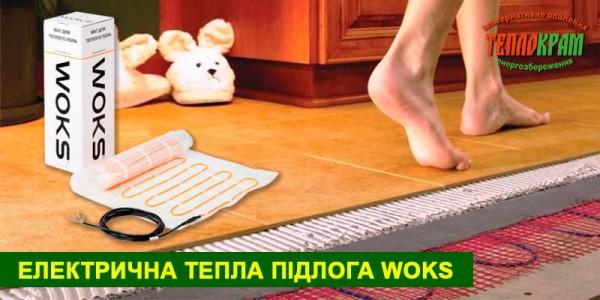 Нагрвательные кабели для теплого пола Woks