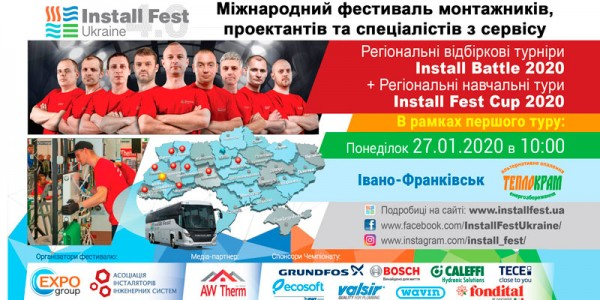 Фестиваль монтажников, проектантов и инженеров