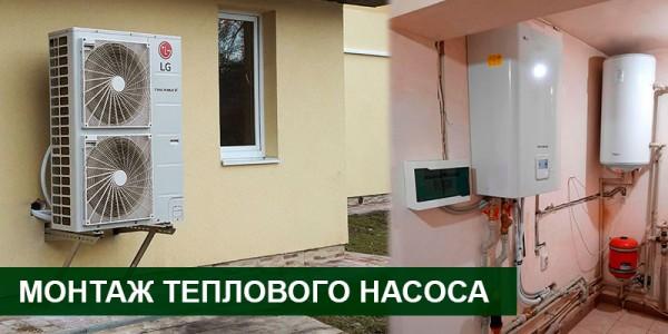 Монтаж теплового насоса LG Therma V 12 кВт в жилом доме