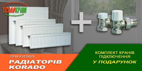 АКЦИЯ! Купите радиатор Korado и получите комплект кранов подключения в подарок