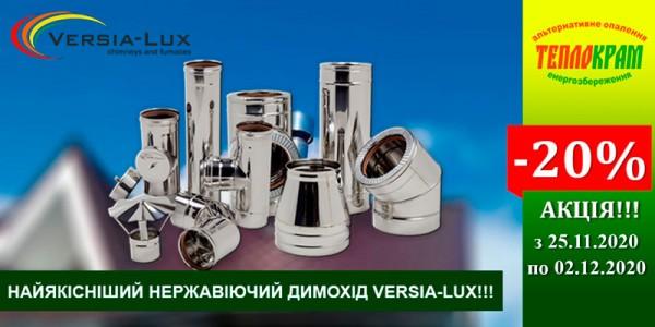 Акция! Нержавеющие дымоходы Versia-Lux по 2 декабря 2020