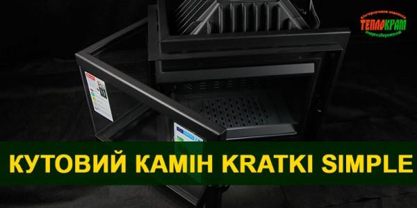 Угловой камин Kratki Simple
