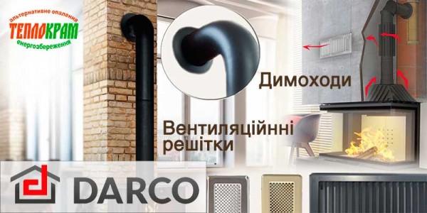 Что надо знать чтобы купить вентиляционные решетки и дымоходы Darco