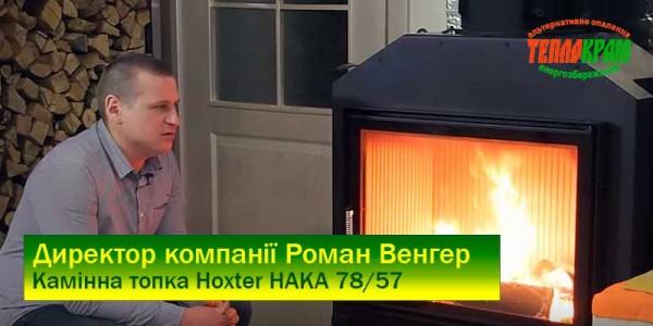 Огляд камінної топки Hoxter HAKA 78/57 12 квт
