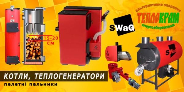 Твердотопливные котлы SWaG - сделано в Украине