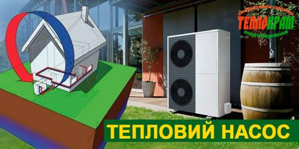 """Тепловой насос для отопления """"Воздух-Вода"""""""