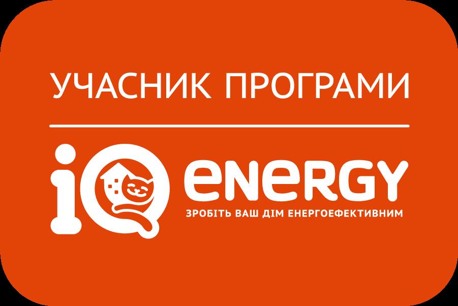 Програма IQ energy