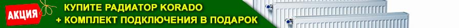 20201009-korado-vb-ru