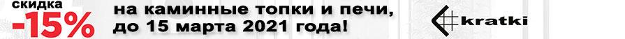 20210215-kratki-sale-vb-ru