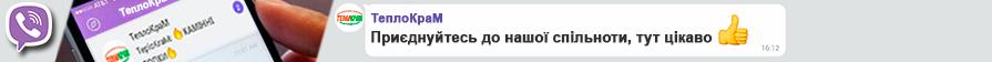 20210409-viber-invite-ru