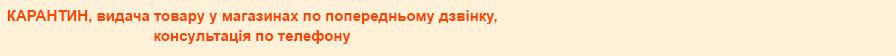 karantyn-ua-vb